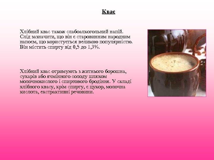 Квас Хлібний квас також слабоалкогольний напій. Слід зазначити, що він є старовинним народним напоєм,