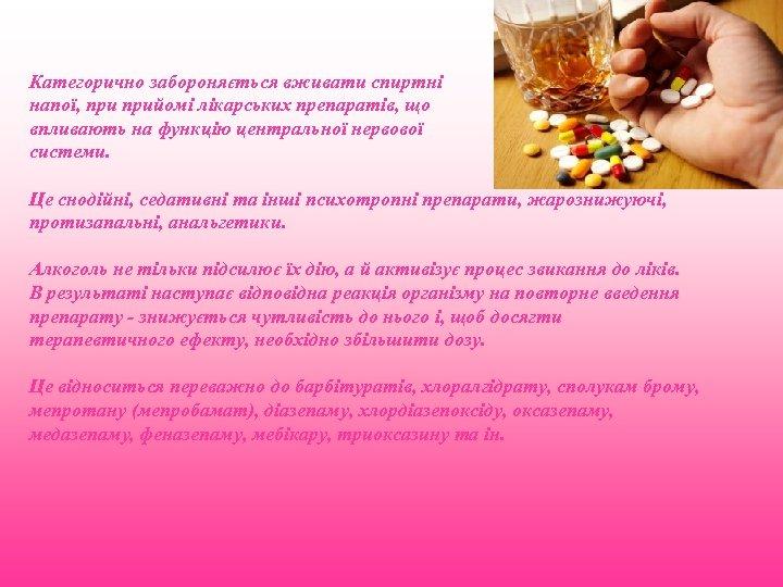 Категорично забороняється вживати спиртні напої, прийомі лікарських препаратів, що впливають на функцію центральної нервової