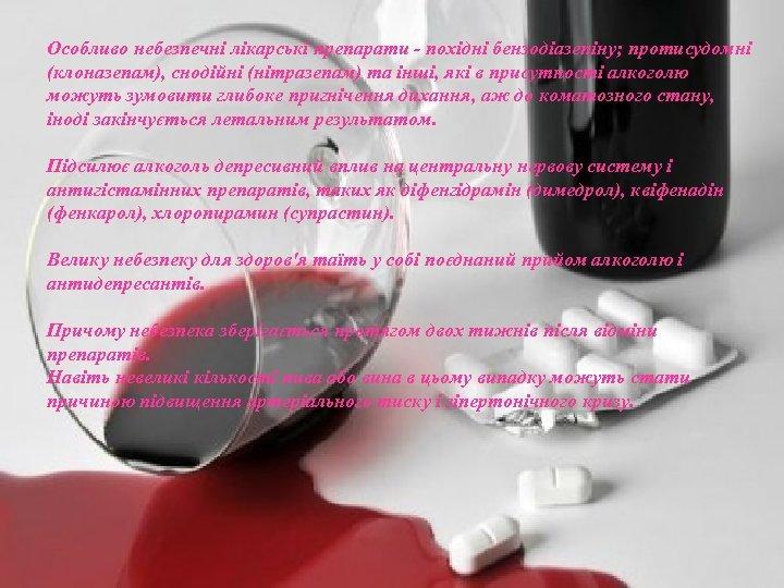Особливо небезпечні лікарські препарати - похідні бензодіазепіну; протисудомні (клоназепам), снодійні (нітразепам) та інші, які