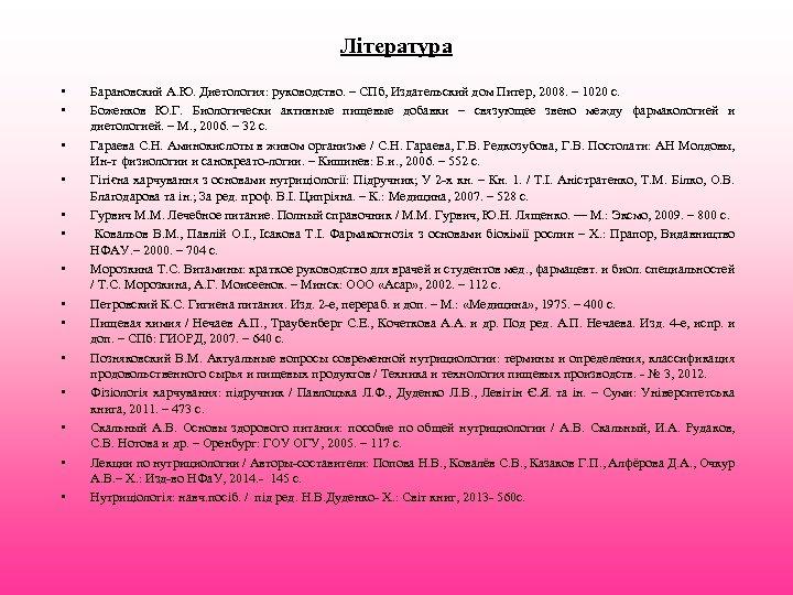 Література • • • • Барановский А. Ю. Диетология: руководство. – СПб, Издательский дом