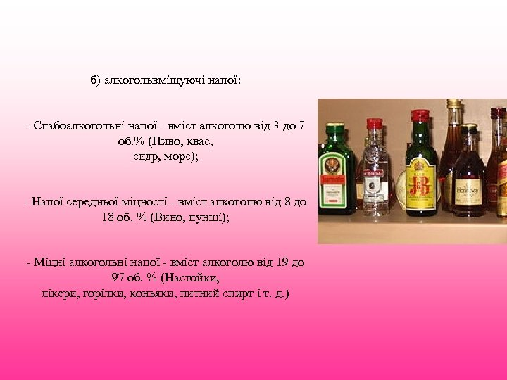 б) алкогольвміщуючі напої: - Слабоалкогольні напої - вміст алкоголю від 3 до 7 об.