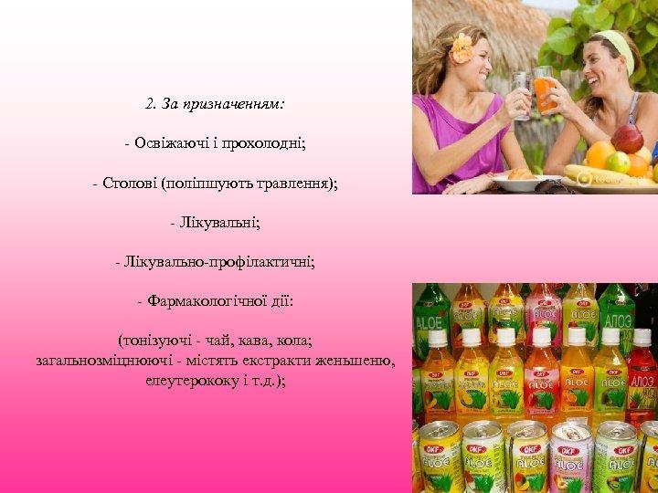2. За призначенням: - Освіжаючі і прохолодні; - Столові (поліпшують травлення); - Лікувальні; -