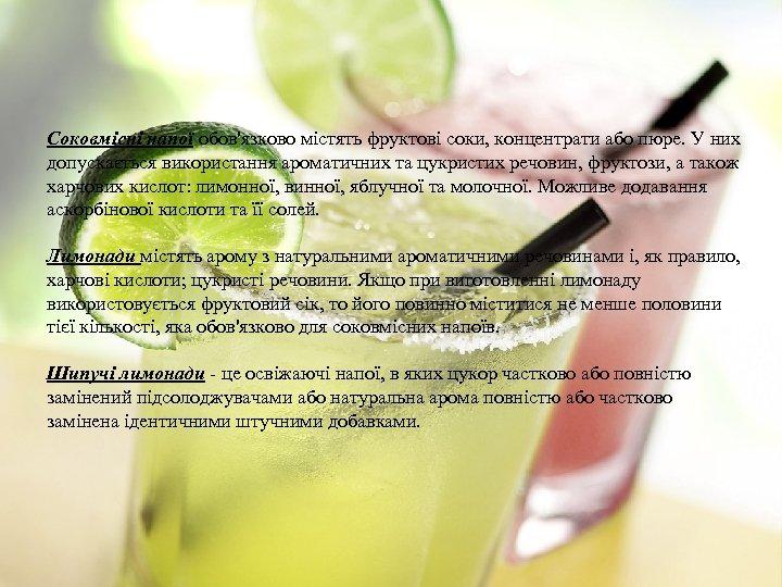 Соковмісні напої обов'язково містять фруктові соки, концентрати або пюре. У них допускається використання ароматичних