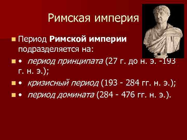 Римская империя n Период Римской империи подразделяется на: n • период принципата (27 г.