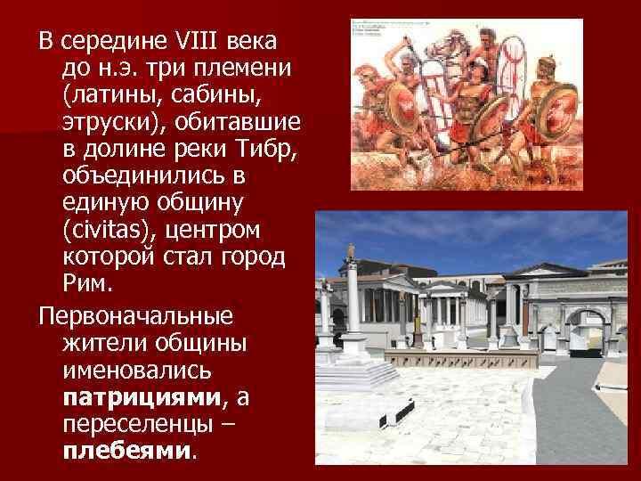 В середине VIII века до н. э. три племени (латины, сабины, этруски), обитавшие в