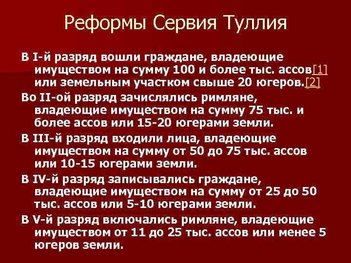 Реформы Сервия Туллия В I-й разряд вошли граждане, владеющие имуществом на сумму 100 и