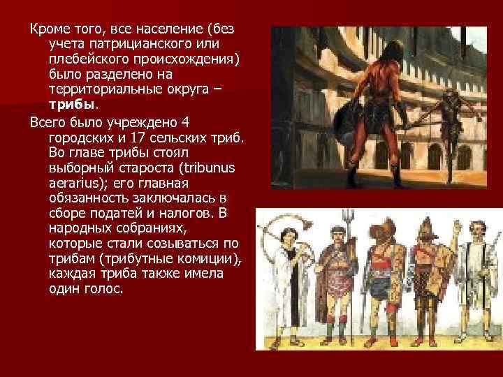 Кроме того, все население (без учета патрицианского или плебейского происхождения) было разделено на территориальные