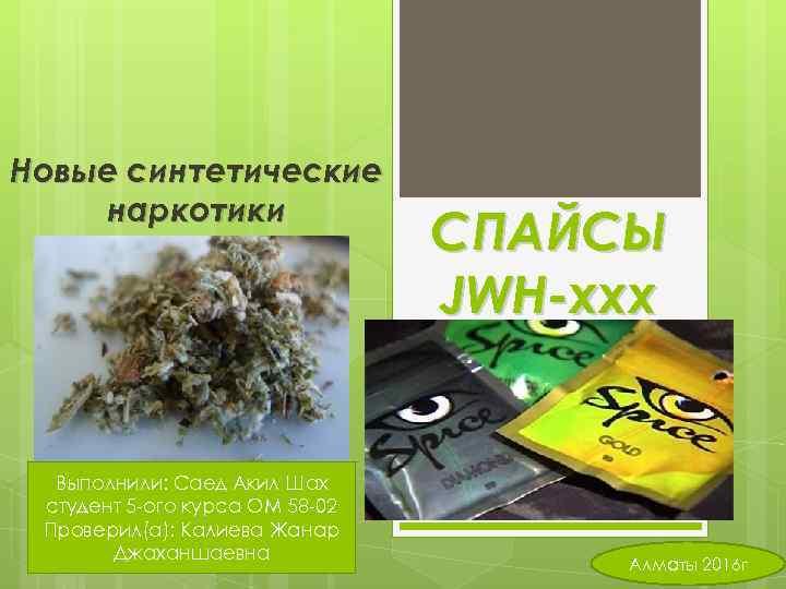 Новые синтетические наркотики Выполнили: Саед Акил Шах студент 5 -ого курса ОМ 58 -02