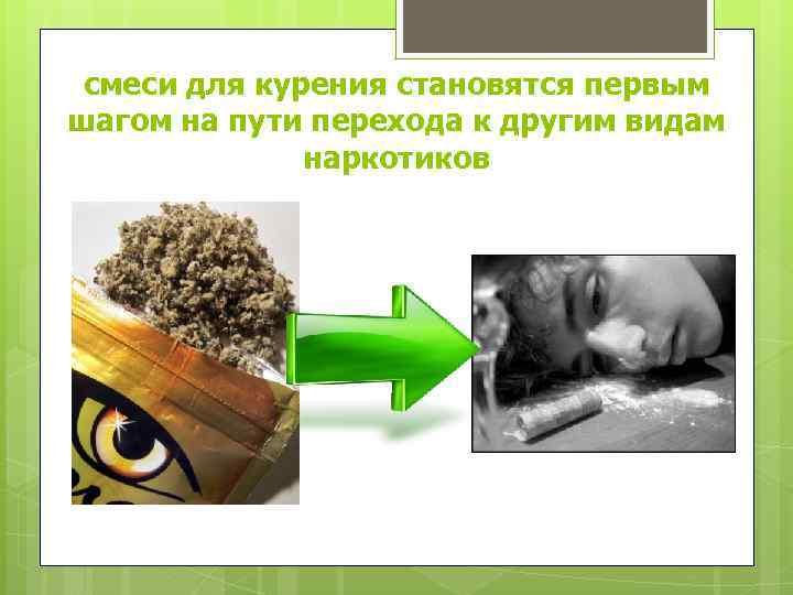 смеси для курения становятся первым шагом на пути перехода к другим видам наркотиков
