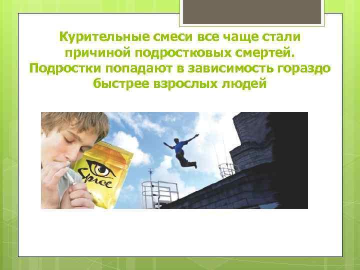 Курительные смеси все чаще стали причиной подростковых смертей. Подростки попадают в зависимость гораздо быстрее