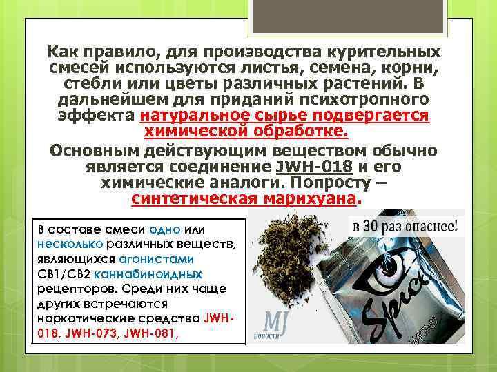 Как правило, для производства курительных смесей используются листья, семена, корни, стебли или цветы различных