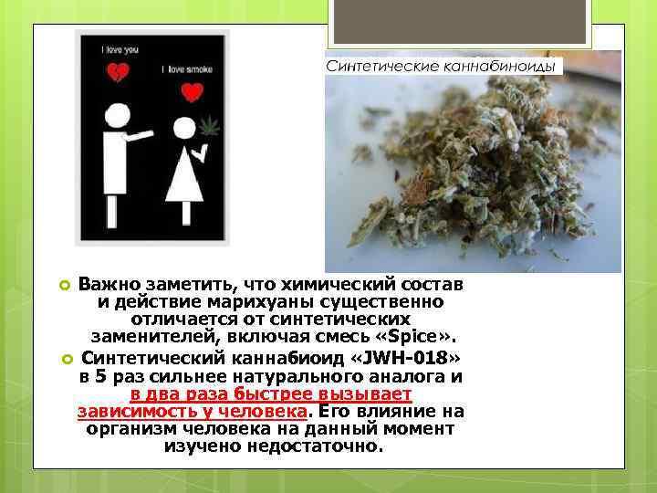 Важно заметить, что химический состав и действие марихуаны существенно отличается от синтетических заменителей, включая