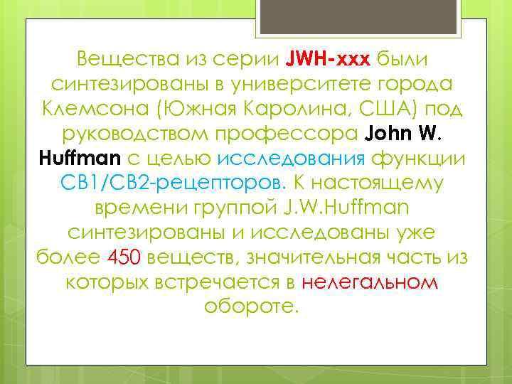 Вещества из серии JWH-ххх были синтезированы в университете города Клемсона (Южная Каролина, США) под