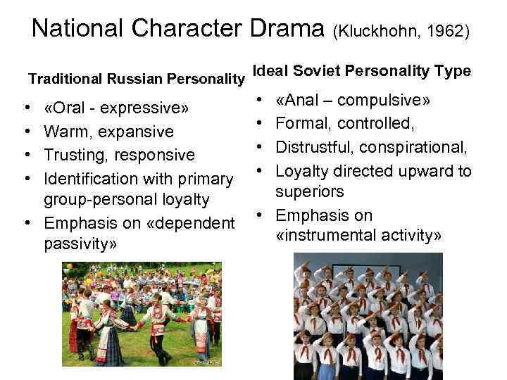 National Character Drama (Kluckhohn, 1962) Traditional Russian Personality • • «Oral - expressive» Warm,