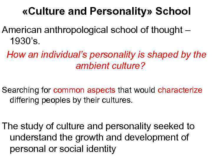 «Culture and Personality» School American anthropological school of thought – 1930's. How an