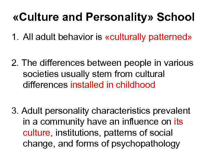«Culture and Personality» School 1. All adult behavior is «culturally patterned» 2. The
