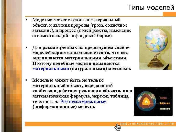 Типы моделей • Моделью может служить и материальный объект, и явления природы (гроза, солнечное
