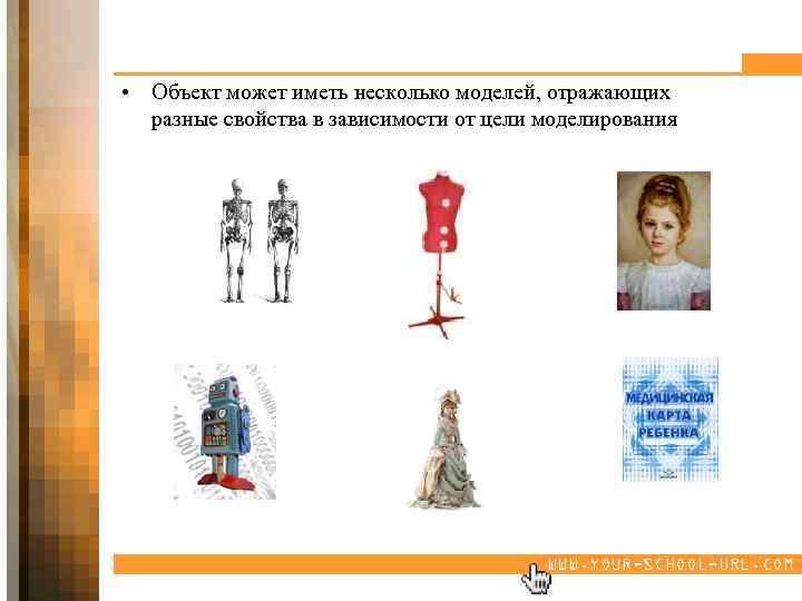 • Объект может иметь несколько моделей, отражающих разные свойства в зависимости от цели