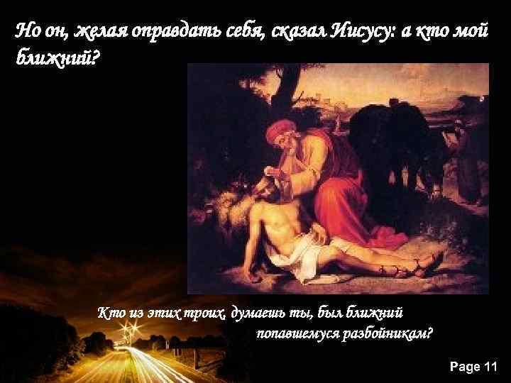 Но он, желая оправдать себя, сказал Иисусу: а кто мой ближний? Кто из этих