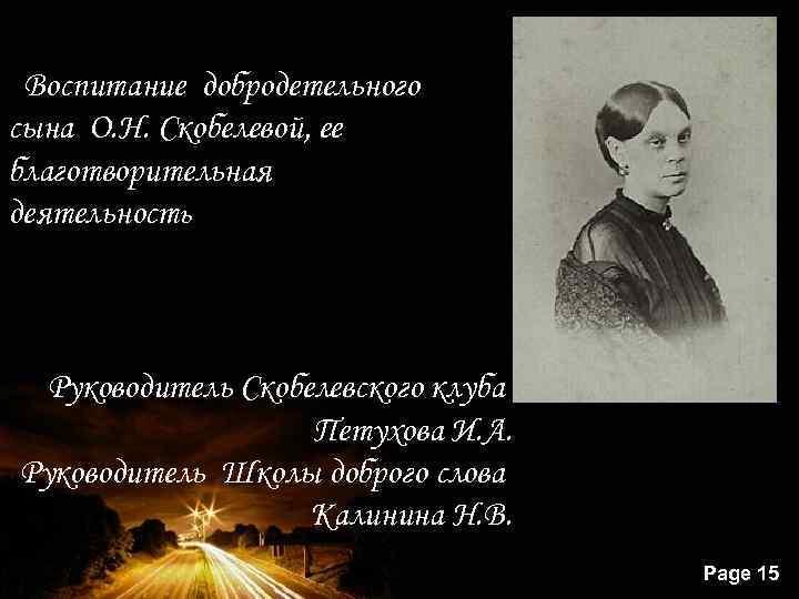 добродетельного сына О. Н. Скобелевой, ее благотворительная деятельность Воспитание добродетельного сына О. Н. Скобелевой,