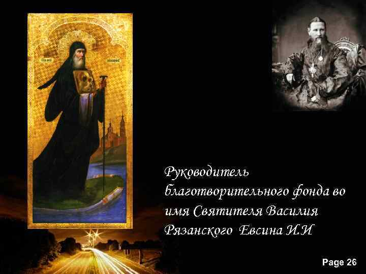 Руководитель благотворительного фонда во имя Святителя Василия Рязанского Евсина И. И Powerpoint Templates Page