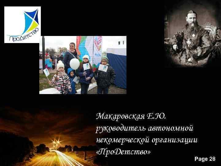 Макаровская Е. Ю. руководитель автономной некомерческой организации «Про. Детство» Powerpoint Templates Page 28