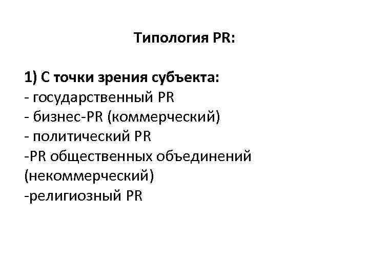 Типология PR: 1) С точки зрения субъекта: - государственный PR - бизнес-PR (коммерческий) -
