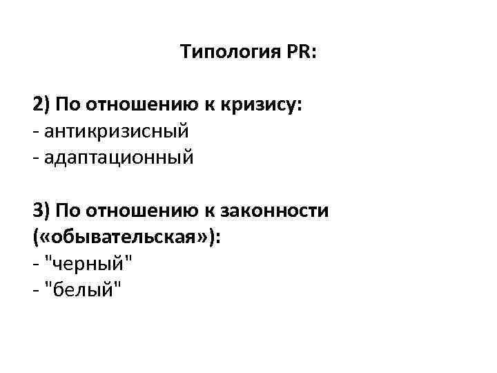 Типология PR: 2) По отношению к кризису: - антикризисный - адаптационный 3) По отношению