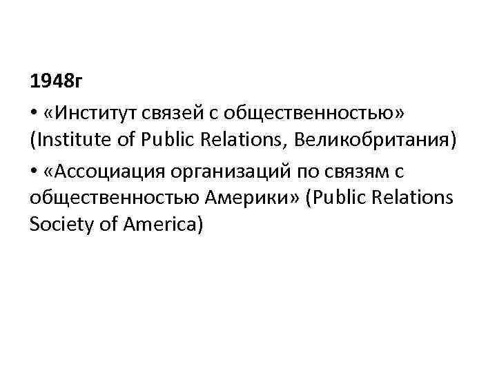 1948 г • «Институт связей с общественностью» (Institute of Public Relations, Великобритания) • «Ассоциация