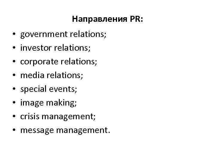 Направления PR: • • government relations; investor relations; corporate relations; media relations; special events;