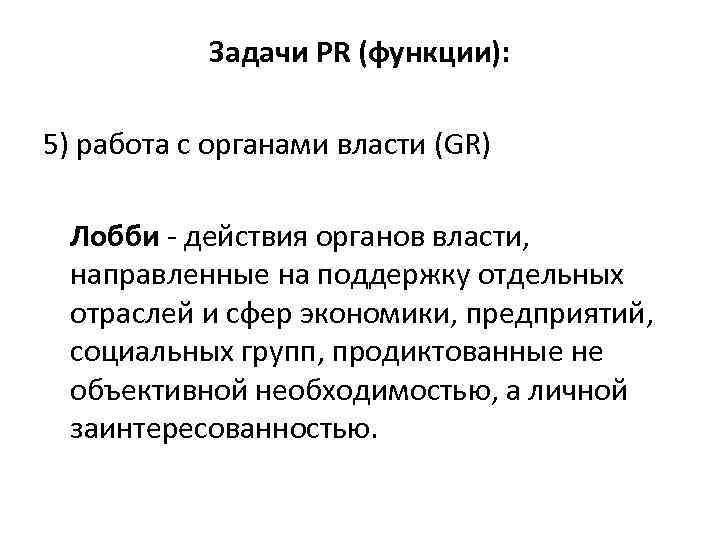 Задачи PR (функции): 5) работа с органами власти (GR) Лобби - действия органов власти,