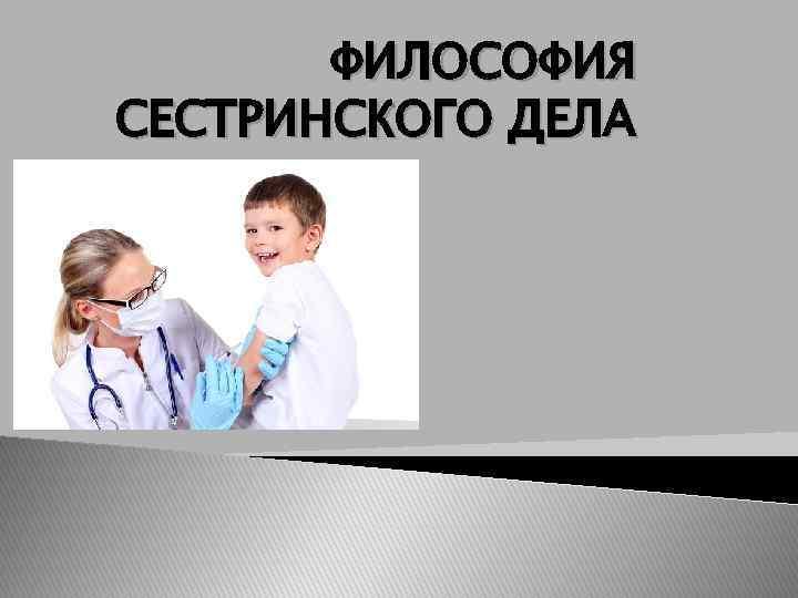 ФИЛОСОФИЯ СЕСТРИНСКОГО ДЕЛА