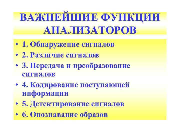 ВАЖНЕЙШИЕ ФУНКЦИИ АНАЛИЗАТОРОВ • 1. Обнаружение сигналов • 2. Различие сигналов • 3. Передача