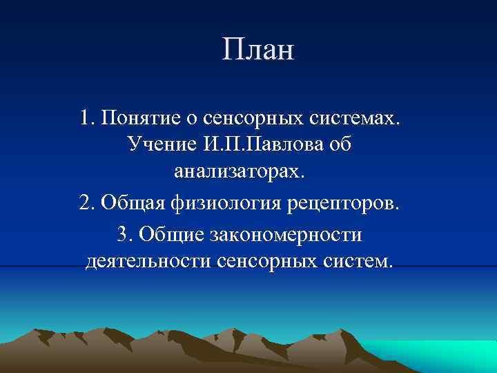 План 1. Понятие о сенсорных системах. Учение И. П. Павлова об анализаторах. 2. Общая