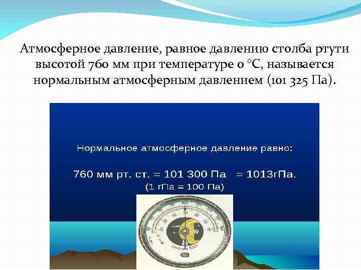 Атмосферное давление, равное давлению столба ртути высотой 760 мм при температуре 0 °C, называется