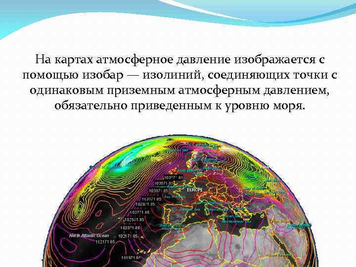 На картах атмосферное давление изображается с помощью изобар — изолиний, соединяющих точки с одинаковым
