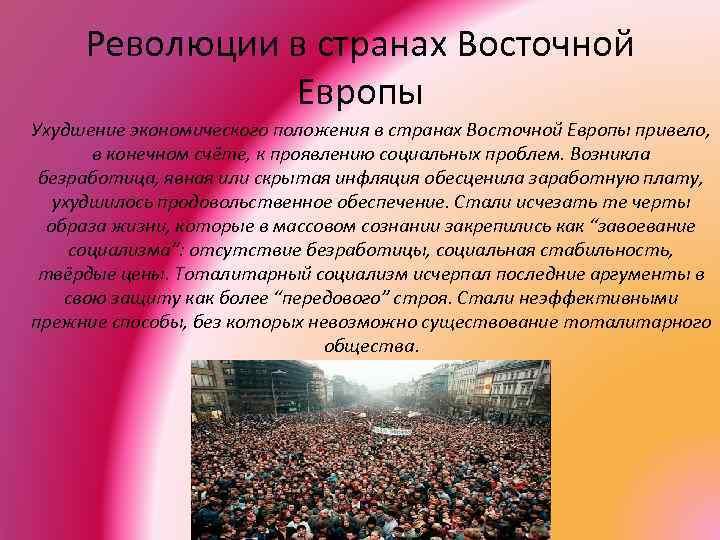 Революции в странах Восточной Европы Ухудшение экономического положения в странах Восточной Европы привело, в