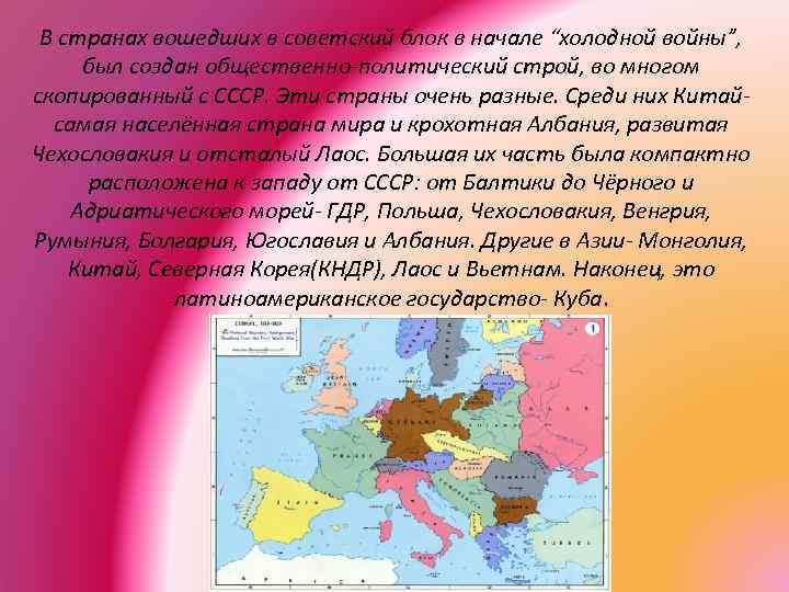 """В странах вошедших в советский блок в начале """"холодной войны"""", был создан общественно-политический строй,"""