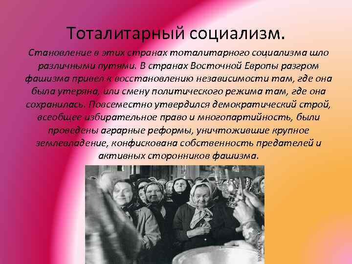 Тоталитарный социализм. Становление в этих странах тоталитарного социализма шло различными путями. В странах Восточной