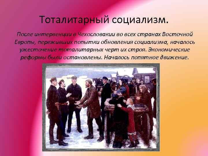 Тоталитарный социализм. После интервенции в Чехословакии во всех странах Восточной Европы, переживших попытки обновления