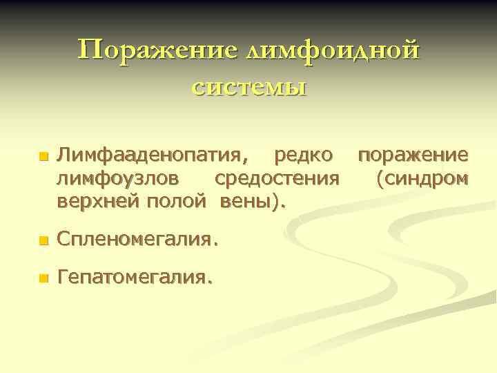 Поражение лимфоидной системы n Лимфааденопатия, редко поражение лимфоузлов средостения (синдром верхней полой вены). n