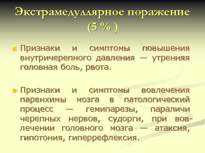 Экстрамедуллярное поражение (5 % ) n n Признаки и симптомы повышения внутричерепного давления —
