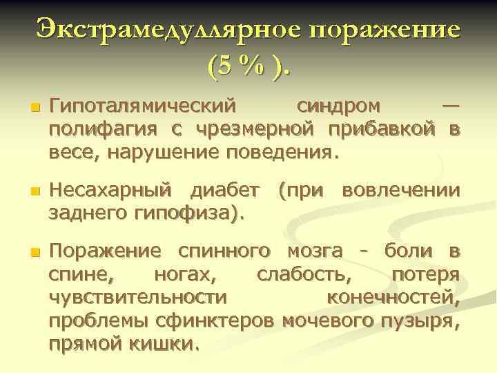 Экстрамедуллярное поражение (5 % ). n n n Гипоталямический синдром — полифагия с чрезмерной