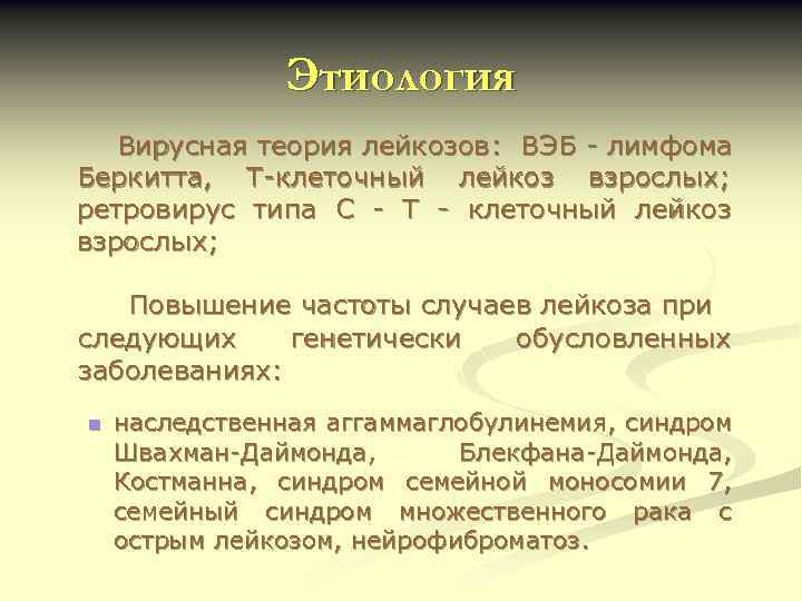 Этиология Вирусная теория лейкозов: ВЭБ - лимфома Беркитта, Т-клеточный лейкоз взрослых; ретровирус типа С