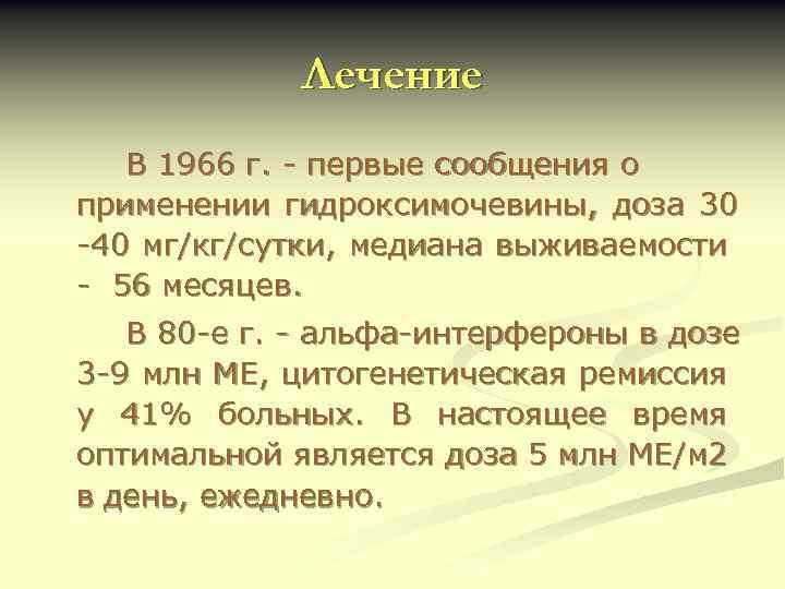 Лечение В 1966 г. - первые сообщения о применении гидроксимочевины, доза 30 -40 мг/кг/сутки,