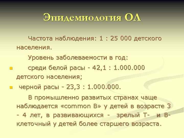 Эпидемиология ОЛ Частота наблюдения: 1 : 25 000 детского населения. Уровень заболеваемости в год: