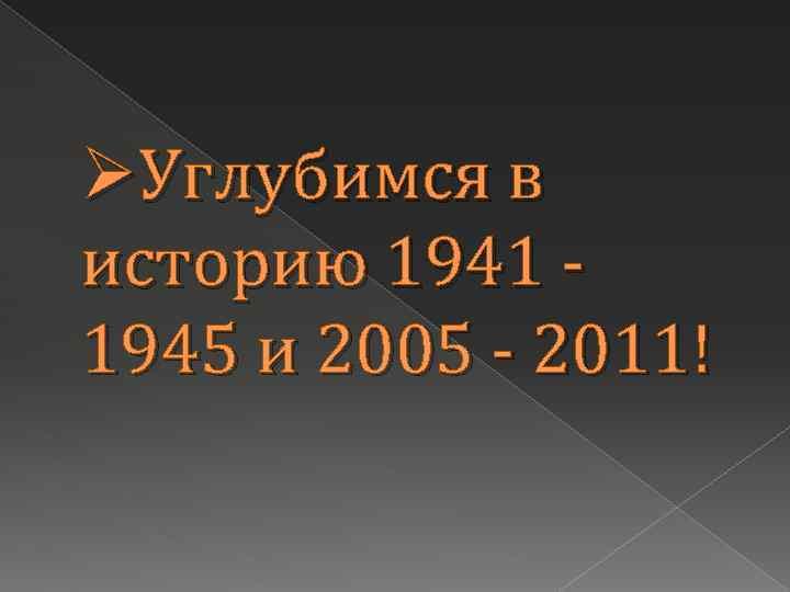 ØУглубимся в историю 1941 1945 и 2005 - 2011!