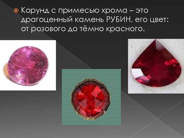 Корунд с примесью хрома – это драгоценный камень РУБИН, его цвет: от розового