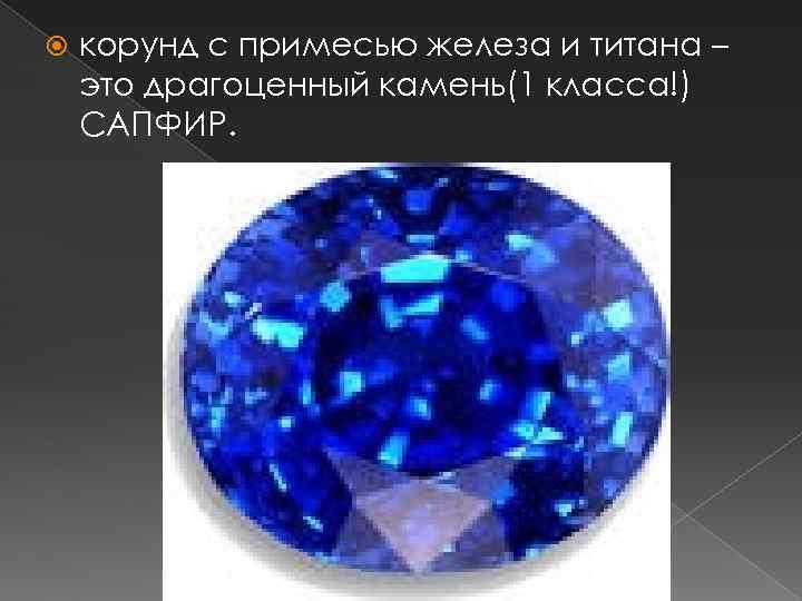 корунд с примесью железа и титана – это драгоценный камень(1 класса!) САПФИР.