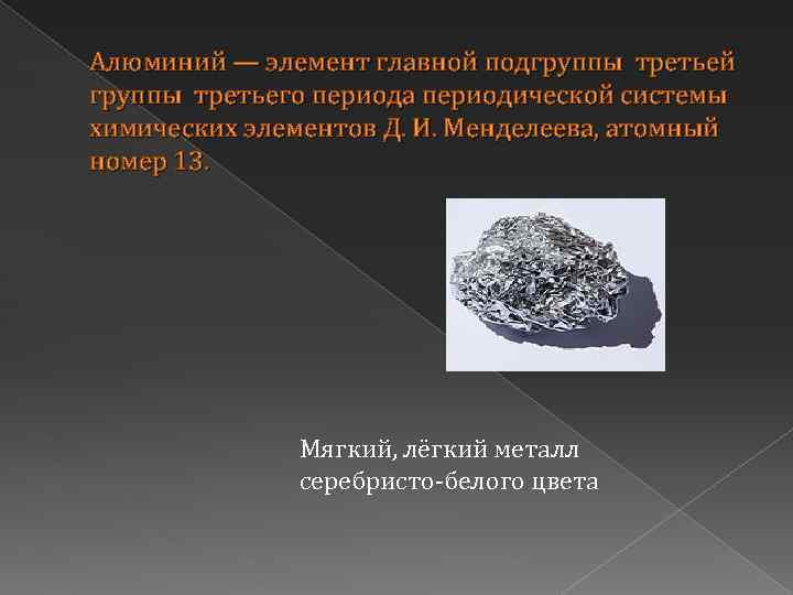 Алюминий — элемент главной подгруппы третьей группы третьего периода периодической системы химических элементов Д.